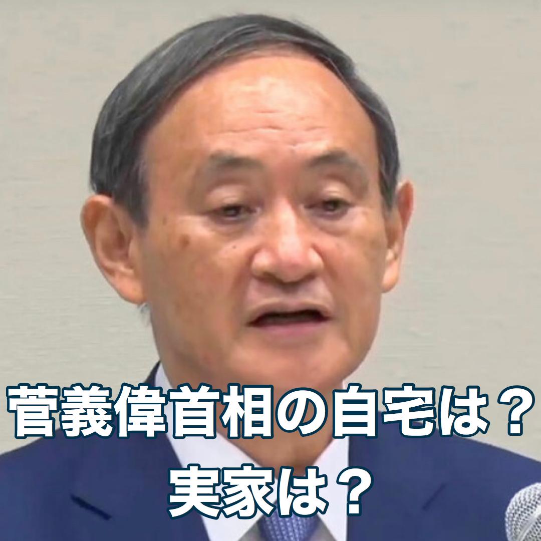 実家 菅 総理
