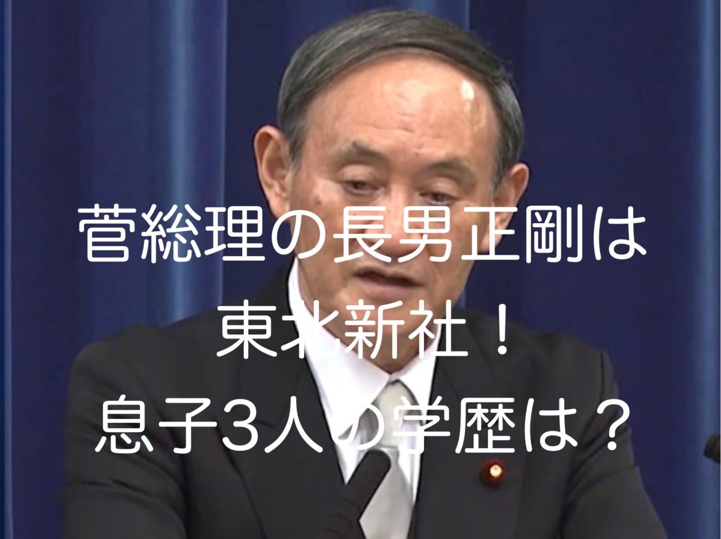 息子 菅 総理 菅義偉総理の息子3人の学歴や年齢は?大成建設や三井物産の噂は本当?